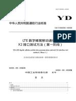 TC5-WG9-2012-127C-LTE X2测试方法