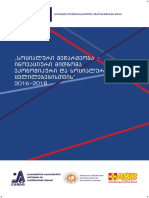 სოციალური მეწარმეობა - ინოვაციური მიდგომა ეკონომიკური და სოციალური ცვლილებებისთვის 2016-2018