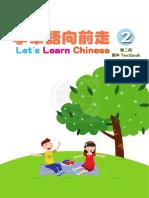 Libro chino B2-L1-4