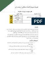الصيانة السنوية لأكشاك السكاكين ووحدات الربط الحلقي.pdf