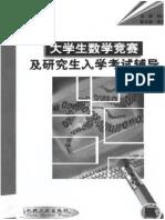 17685 大学生数学竞赛及研究生入学考试辅导[Hejizhan.com]
