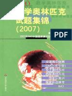 05 走向IMO---2007数学奥林匹克试题集锦