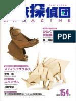 Tanteidan Magazine 154.pdf