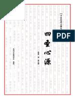 《四圣心源》苹果坊-MacFang.com.pdf