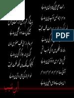 Rahmat e Sallay Alaa Kee