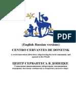 Centro Cervantes de Donetsk.  ЦЕНТР СЕРВАНТЕСА В ДОНЕЦКЕ