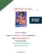 Baglamukhi Digbandhan Raksha Stotra (श्री बगलामुखी दिग्बन्धन रक्षा स्तोत्र)