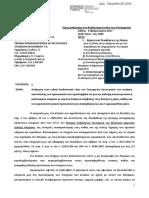 Ανάρτηση στον ειδικό διαδικτυακό τόπο του Υπουργείου Εσωτερικών των πινάκων αποτύπωσης του προσωπικού που προσλαμβάνεται για την κάλυψη κατεπειγουσών ή πρόσκαιρων αναγκών