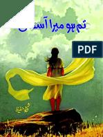 Tum Ho Mera Asman - Shama Hafeez - Kitab Ghar