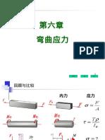材料力学课件--第六章__弯曲应力.ppt