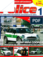 Amercom - Police Брой 1 - BMW MINI COOPER.pdf