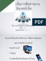 thai presentation