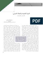 المجال العمومي الاحياء والانبعاث.pdf