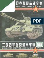 二战苏军坦克装甲车辆全集.pdf