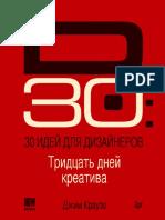 30 Идей Для Дизайнеров, Джим Краузе