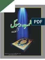 Azmat e Rasool Salallaho allahe wasalam.pdf