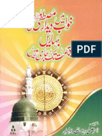 Khawab Mein Deedar e Mustafa Ki Baharain Qayamat Tak Hain