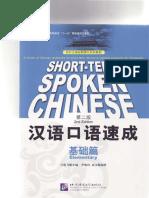 Short-term Spoken Chinese Elementary 2nd