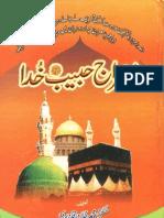 Meraj e Habib e Khuda Sallalaho Alaihi Wassalam