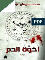 أخوة الدم.pdf