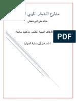 مقترح الحوار الليبي الموسع PDF