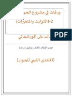 ورقات في مشروع الحوار الوطني الثوابت والمتغيرات