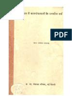 25 Yrs of Gram Panchayat