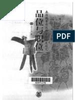 [品位与职位-秦汉魏晋南北朝官阶制度研究].阎步克.扫描版
