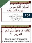 تعلم الهندسة المدنية بهدي القرآن
