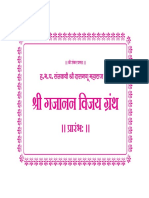 E-Shree-Gajanan-Vijay-Granth.pdf
