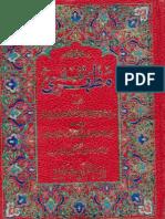 Tafsir Mazhar Vol-1 (Urdu translation) by Qadi Thana'ullah Pani-Pati