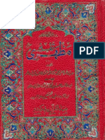 Tafsir Mazhar Vol-2 (Urdu translation) by Qadi Thana'ullah Pani-Pati