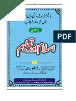 اسلام اور تعلیم.pdf