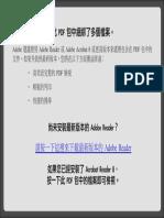 全真堂個人修行功過表.pdf