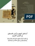 كتاب بكر آبوبكر في كتابه
