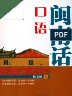 minnanhua.pdf