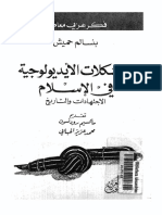 بنسالم حميش..التشكلات الأيدولوجية في الإسلام-الإجتهادات والتاريخ