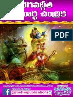 BhagavadGita-Paramardha Chandrika Samhita