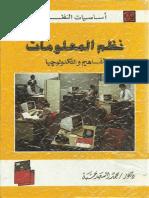 نظم المعلومات المفاهيم والتكنولوجيا - محمد السعيد خشبة