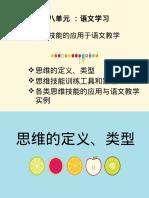 8c 思维技能的应用于语文教学.pptx