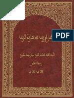 Adil Alwarif