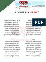 Achyutananda_Das_Asta_Gujjari_754788_OdiaPortal.IN.pdf