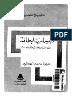 121001797-دبلوماسية-البطالمة.pdf