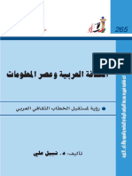 الثقافة العربية و عصر المعلومات