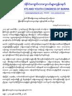 (၆၉)ႏွစ္ေျမာက္ ဇိုမီးအမ်ိဳးသားေန႔သို႔ ေပးပို႔သည့္သ၀ဏ္လႊာ. ZSYO tawh Alliance khawm ei member lutna SYCB pan in Zomi Nam Ni 2017ading Lungdampihna Laipi