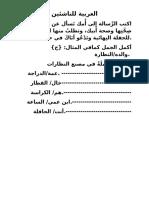 العربية للناشئين