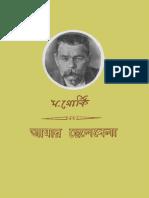 Amar Chelebela - Maxim Gorky
