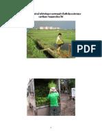 aqplants_usersmanual_th.pdf
