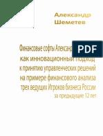 Финансовые Софты Александра Шеметева