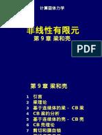 清华大学计算固体力学第九次课件-梁和壳.ppt